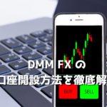 DMM FXの口座開設手順